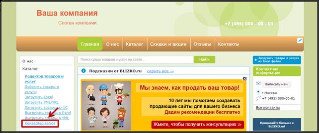 калькулятор валют с гривны в рубли онлайн